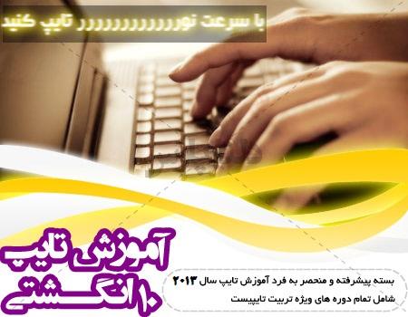 خرید اینترنتی و پستی آموزش تایپ