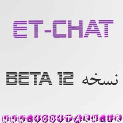 نسخه بتا ۱۲ ای تی چت منتشر شد + فایل فارسی ساز