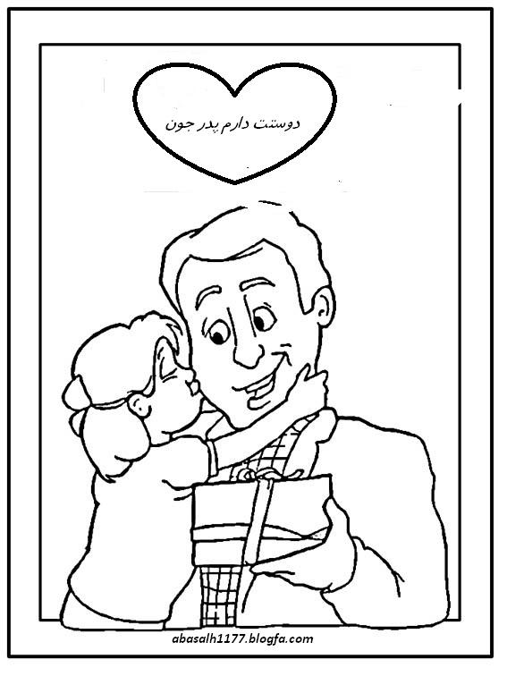 تصاویر نقاشی کعبه بوستان نور - شعر و تصاویر کودکانه روز پدر