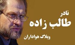 هواداران نادر طالب زاده Talebzadeh-Nader