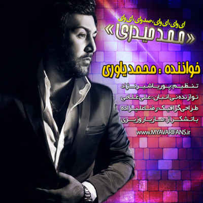 http://s2.picofile.com/file/7909147311/Mohammad_Yavari_Mamad_Heydari_128_.jpg