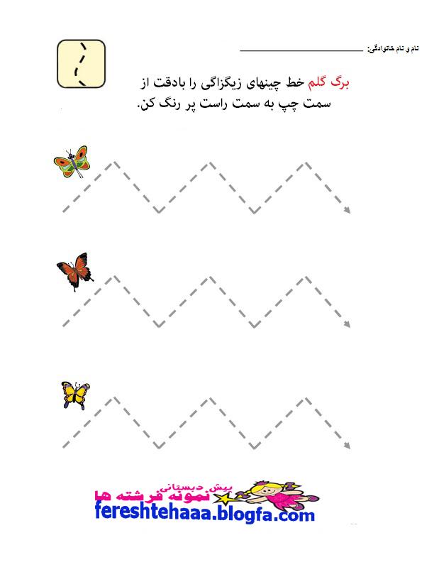 http://s2.picofile.com/file/7909325478/line_tracing_worksheet.jpg