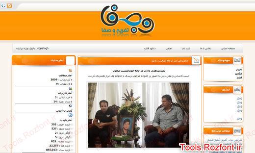 قالب تفریحی وب صفا برای رزبلاگ