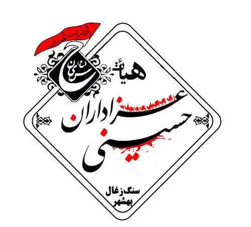 هیات عزاداران حسینی سنگ زغال بهشهر - طراحی لوگوی هیئت عزاداران ...لوگوی جدید بعد از تغییرات: