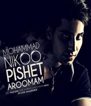 محمد نیکو به نام پیشت آرومم