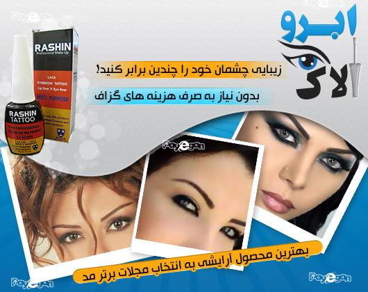انواع بهترین لاک ابرو ایران Index of /image/eyebrowshop.mihanblog