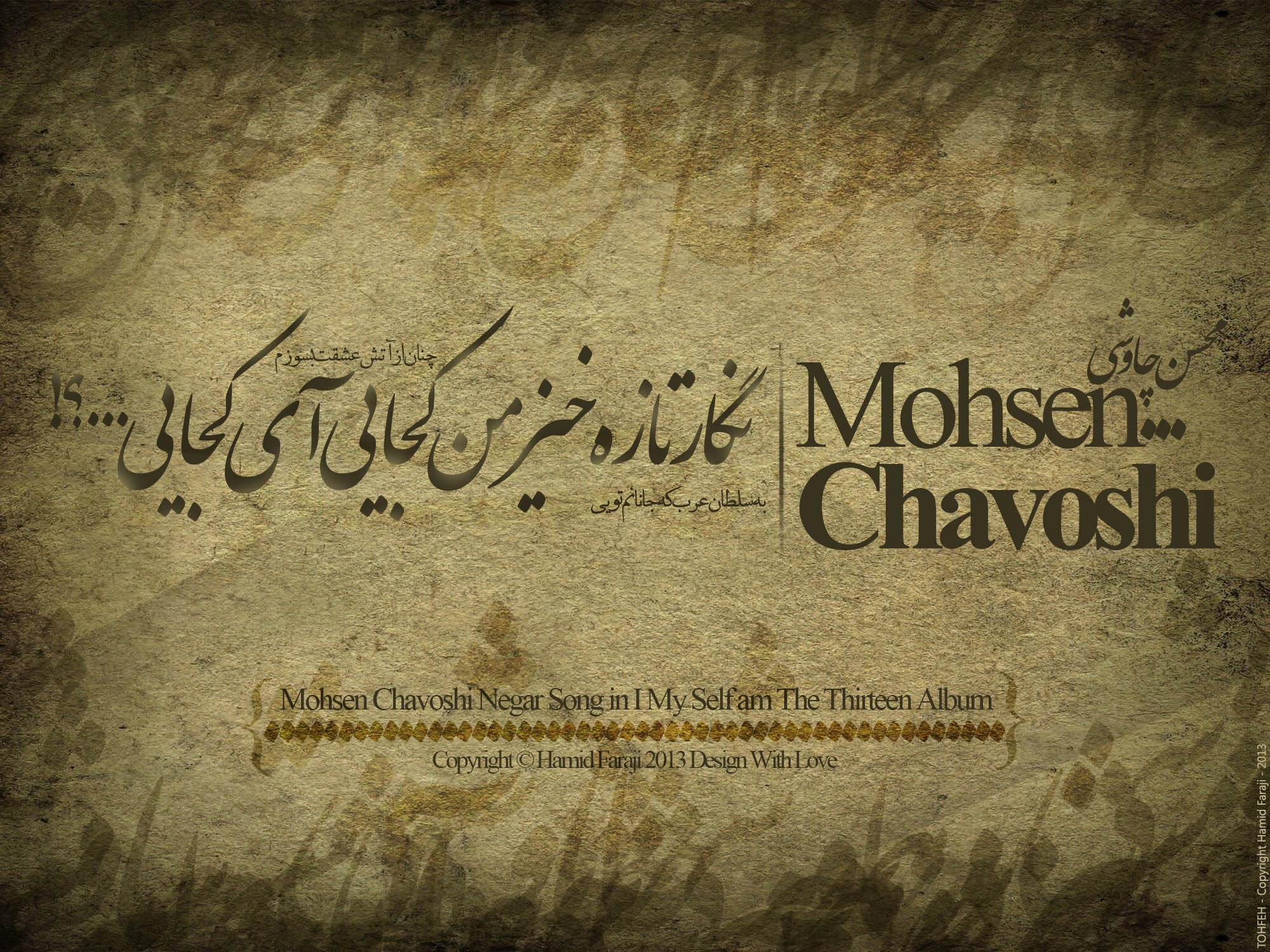 دانلود آهنگ جدید محسن چاوشی به نام نگار