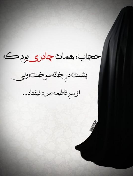 حجاب،گوهر فراموش شده...