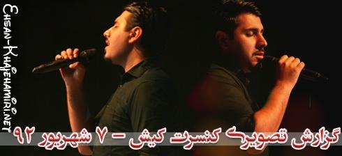 گزارش تصویری کنسرت احسان خواجه امیری در کیش - 7 شهریور 92
