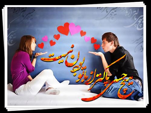 آهنگ معشوقه  من از امین حبیبی