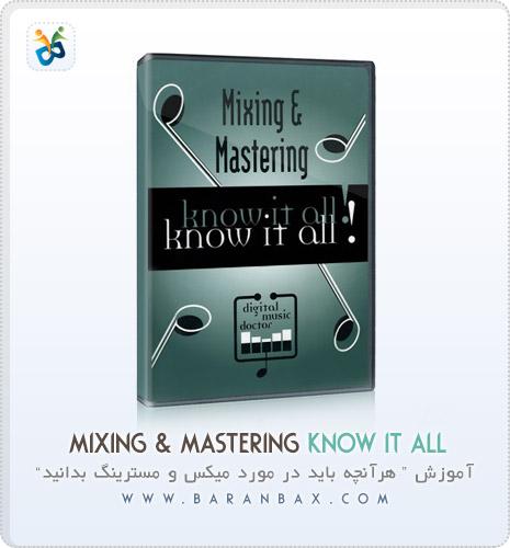 آموزش میکس و مسترینگ Mixing And Mastering Know It All