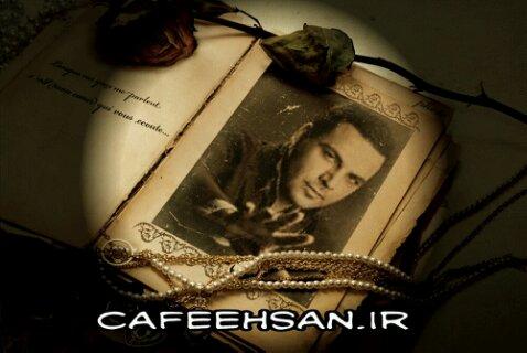 http://s2.picofile.com/file/7923701505/cafe_havadarane_ehsan_alikhani_10_.jpg