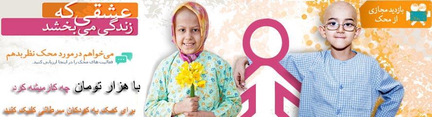 کمک به کودکان سرطاني