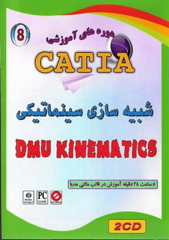 دوره های آموزشی کتیا جلد 8 DMU Kinematics  شبیه سازی سینماتیکی     توضیح ، حرکت و تاثیرات دینامیکی آن دو نام و اسم کاملا شبیه به هم در فرهنگ لغات دارند Kinematics و Cinematic که تقریبا معانی یکسان دارند . اما با کمی تفاوت  Kinematics به حرکت اشیاء صلب و بی جان و Cinematic به حرکت و تاثیرات آن بر اندام های زنده جانوران و انسان گفته می شود . این مبحث در کتیا مقدمه ای بر پنوماتیک و شبیه سازی خطوط مونتاژ و مکانیزه نمودن کارخانه جات و مراکز تولید صنعتی می باشد . مانند  Digital Mockup DMU Navigator حرکت در داخل محیط ها و دستگاه ها و.. تهیه فیلم آن ،   Digital Mockup DMU Space Analysis  تحلیل محیط کاری و فضای کاری ، عدم تداخل و برخوردها ، Digital Mockup DMU Fitting Simulator  متحرک سازی و اتصال دادن مانند مونتاژ ودمونتاژ قطعات برای بررسی چگونگی تولید و.. و تحلیل آن .. تهیه فیلم ..