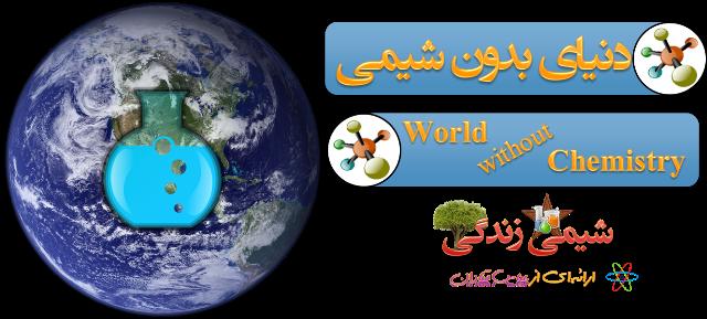 دنیای بدون شیمی world without chemistry