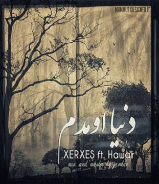 آهنگ جدید XerXes بهمراهی Hawar با نام دنیا اومدم