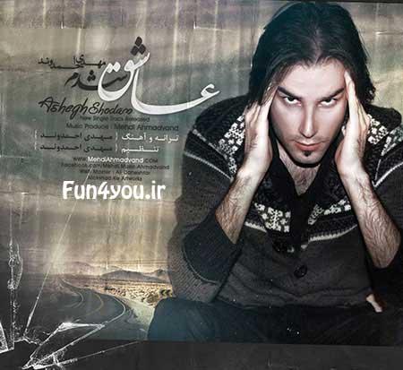 http://s2.picofile.com/file/7933440749/Mehdi_Ahmadvand_Ashegh_Shodam.jpg