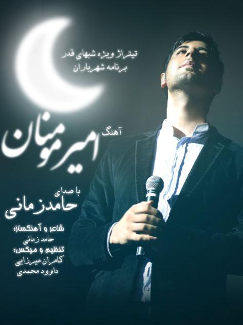 http://s2.picofile.com/file/7933510856/Hamed_Zamani_Amire_Moomenan.jpg