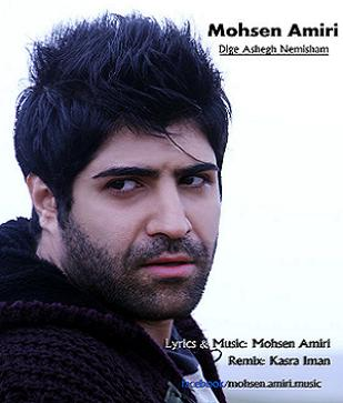 آهنگ جدید محسن امیری با نام دیگه عاشق نمیشم
