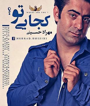 آهنگ جدید مهراد حسینی به نام کجایی تو
