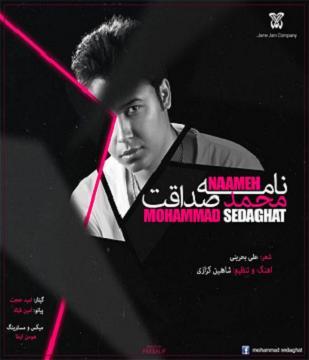 آهنگ جدید  محمد صداقت به نام نامه
