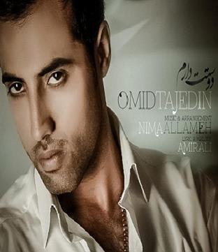 دانلود آهنگ جدید امید تاج الدینی به نام دوستت دارم