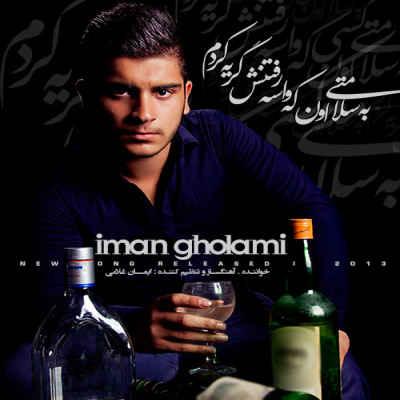 http://s2.picofile.com/file/7936692903/Iman_Gholami_Be_Salamati_128_.jpg