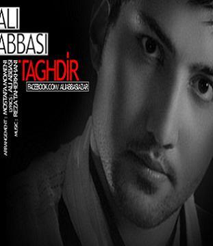 آهنگ جدید علی عباسی با نام تقدیر