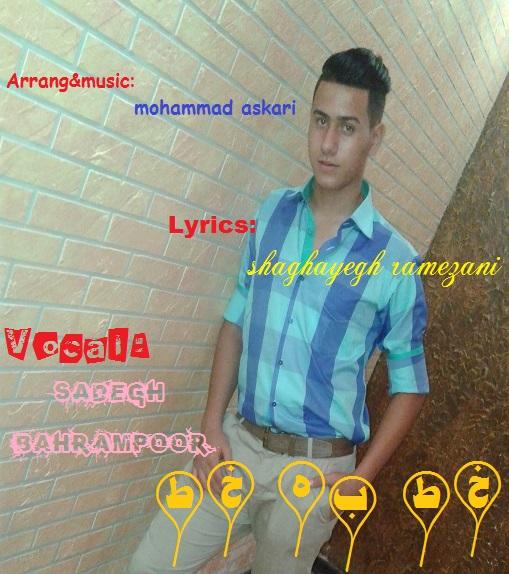 دانلود آهنگ جدید صادق بهرام پور به نام خط به خط