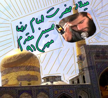 حسین مقدم - کربلایی علی اصغر طاهریان | میلاد حضرت امام رضا(ع) | مهرماه 91