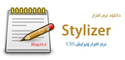 نرم افزار stylizer