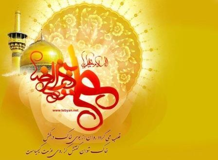 کارت پستال امام رضا علیه السلام