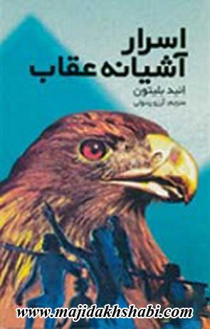 کتابخانه: دانلود کتاب اسرار آشیانه عقاب