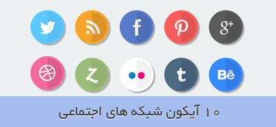 آیکون فلت شبکه های اجتماعی