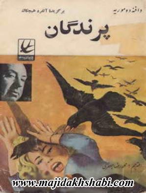 کتابخانه: دانلود کتاب پرندگان