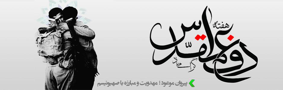 تالارهای گفتمان سپاه مجازی