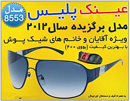 عینک مردانه 2012 پلیس