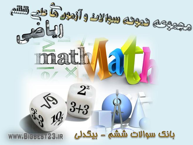 مجموعه ریاضیات ششم