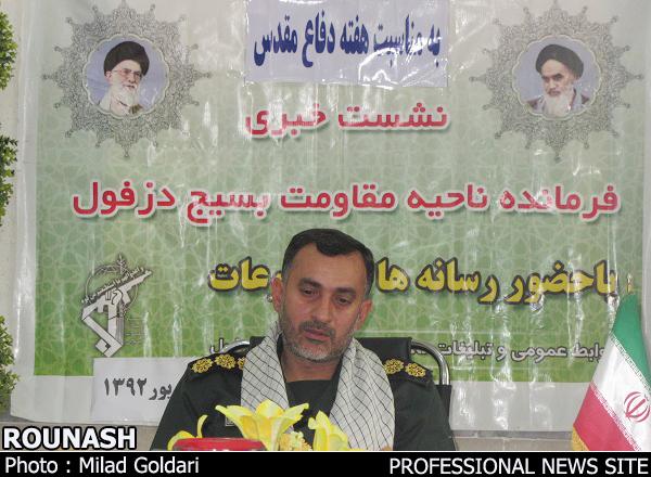 فرمانده سپاه دزفول برنامه های هفته دفاع مقدس در این شهرستان را تشریح کرد + تصاویر