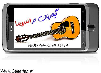 دانلود نرم افزار اندرويد سايت گيتاريان (Www.Guitarian.ir)