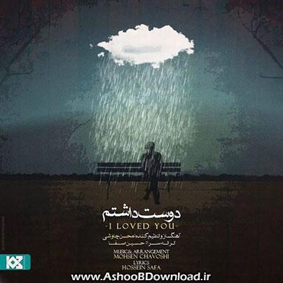 آهنگ جدید محسن چاوشی با نام دوست داشتم | آشوب دانلود