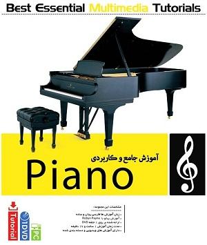 خرید آموزش پیانو
