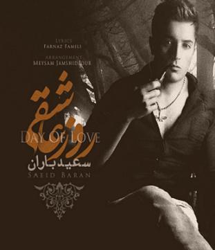آهنگ جدید سعید باران به نام روز عاشقی