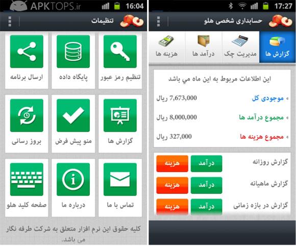 برنامه حسابداری برای گوشی