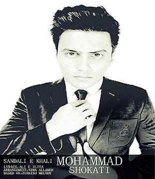 آهنگ جدید محمد شوکتی به نام صندلی خالی