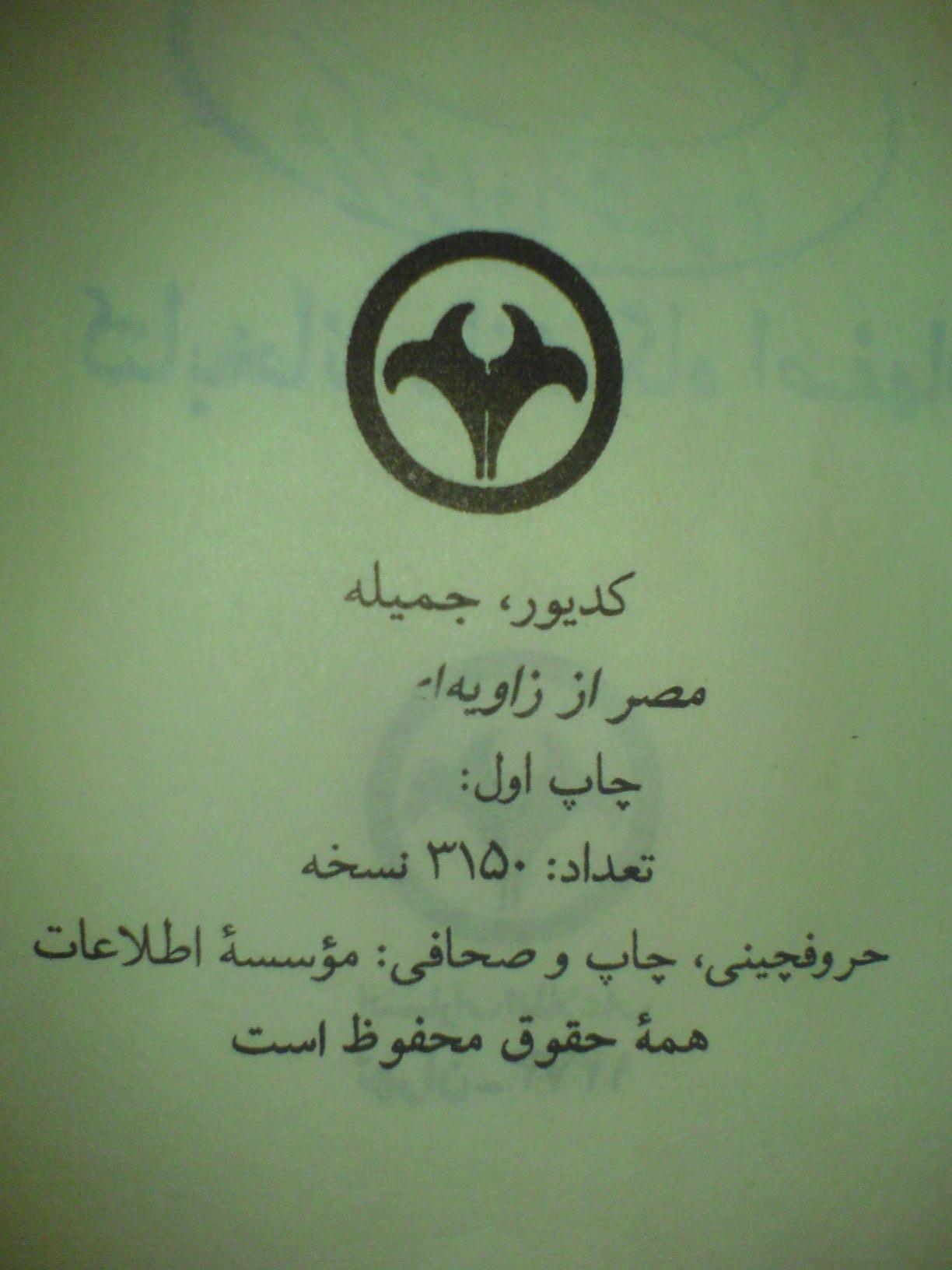 مصر از دیدگاه جمیله کدیور