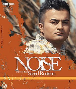 آلبوم جدید فوق العاده زیبا و شنیدنی سعید رستمی به نام نویز