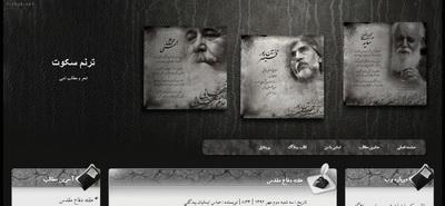 ترنم سکوت امیر عباس ایمانیان