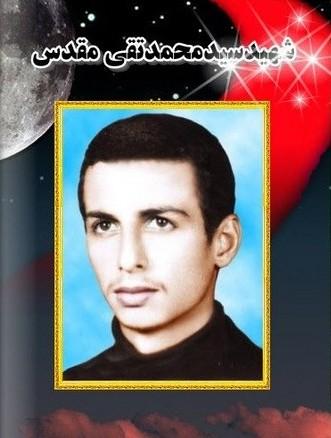 زندگینامه شهید سید محمد تقی مقدس نیاکی