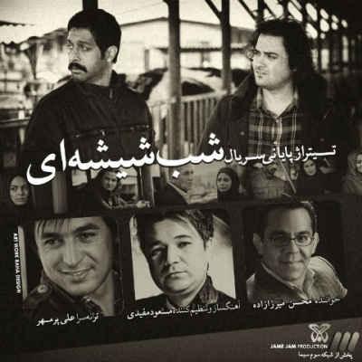 http://s2.picofile.com/file/7953245371/Mohsen_Mirzazadeh_Shabe_Shishei_1_.jpg